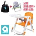【贈矽膠吸管】APRAMO FLIPPA摺疊式/攜帶式兒童餐椅-橘色(原QTI)【麗兒采家】