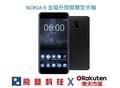 NOKIA 6  加送保護貼 八核心智慧型手機 5.5吋大螢幕 ANDROID 7.0 指紋辨識 公司貨含稅開發票