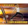 【晨豐商行】(瑜珈老師專用)【知名瑜珈老師大力推薦】新款台灣製算盤齒輪 瑜珈棒 -火紅款算盤珠滾輪棒