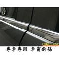 ~*車王小舖*~ 三菱 FORTIS車窗裝飾條 LANCER車窗飾條 台中店