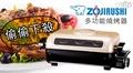 ZOJIRUSHI象印-多功能燒烤器(EF-VFF40)