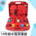 利器五金 汽車水箱加壓測漏器 汽車14件組水箱測漏器 水箱水防凍液真空更換加註工具 WPT14