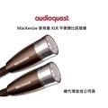 鈞釩音響~美國線聖 Audioquest MacKenzie 麥肯基 XLR 平衡類比訊號線1.0M