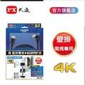 【PX大通官方】壁掛專用電視 HDMI線 2米/3米 HDMI線 4K 數位機上盒 HDMI認證