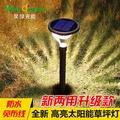太陽能燈 超亮戶外太陽能草坪燈家用花園別墅庭院燈LED太陽能路燈HM 時尚潮流