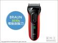 【配件王】日本代購 德國百靈 BRAUN 3030s 3系列 電動刮鬍刀 浮動三刀頭 乾濕兩用 可水洗