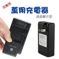 〔鴻宇3c〕加寬版 液晶螢幕顯示型 手機電池充電器 萬用充電器 萬用充