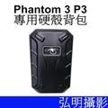 台南弘明攝影 DJI 大疆 Phantom 3 P3 P3P P3A 專用硬殼背包 硬殼包 空拍機 收納包 隨身包