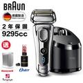 【德國百靈BRAUN】9系列音波電鬍刀9295cc 買就送空氣清淨機HPA-100+隨我型果汁機(顏色隨機)