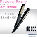 【Panasonic國際牌】光觸媒造型六件組 EH-HW58(直髮捲髮器)