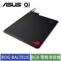 華碩 ASUS ROG Balteus Qi 無線充電 RGB 電競滑鼠墊