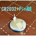國際CR2032+HFN pin腳 主機板用電池Panasonic 水銀 鈕扣 鋰電池3V 筆電 (含針腳,熱塑膜)