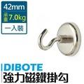 【DIBOTE】強力磁鐵掛勾(42mm) x1入