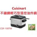好市多線上代購 Cuisinart 不鏽鋼輕巧型溫控油炸鍋 (CDF-100TW) 氣炸鍋