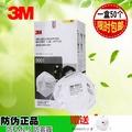 3M口罩9001防護口罩KN90耳帶式呼氣閥防霧霾PM2.5防塵男女口罩
