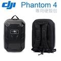 EFP 硬殼後背包-DJI Phantom4/Phantom3 Pro Adv系列專用