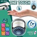 ♢Just-Play 捷仕特♢ HP-3065 氣泡型OneTouch觸碰開關觸控式省水閥 6in1 MIT台灣製造 省水可達48%