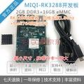MIQI-RK3288开发板Android5.1/Ubuntu/tinker board 标配(主板+送USB线)