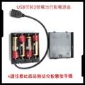 [JB小舖]4.8V 6V USB電池盒 4顆3號電池盒 USB單 母頭線 帶開關 釣魚打氣 馬達 氣泵 燈條