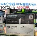 全新現貨 快速到貨 TOTOLINK A3002RU AC1200 Giga 超世代 WIFI 分享器 翻牆神器