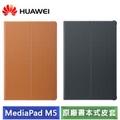 華為 HUAWEI MediaPad M5 10.8吋 原廠書本式皮套 (灰/棕)-【送螢幕保護貼】