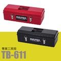 樹德 SHUTER 收納箱 收納盒 工作箱 專業型工具箱 TB-611