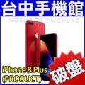 【台中手機館】 【256G】蘋果 Apple iPhone8+ IPHONE 8 plus 紅色特別版 5.5吋 空機價