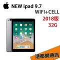 【原廠貨】蘋果 Apple iPad 9.7 32G(WiFi + CELL)平板 新IPAD 2018 NEW IPAD