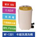 ★極寵愛★  GK卡噠洗綠能環保寵物專用洗衣機 2.5公斤