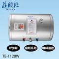 莊頭北 TE-1120W 機械溫控不鏽鋼12加侖橫掛式儲熱式電熱水器