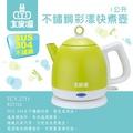 (福利品)大家源 1.0L 304不鏽鋼彩漾快煮壺TCY-2711