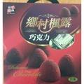 鄉村楓露-手提楓露巧克力禮盒-620G