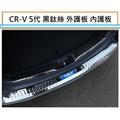 現貨 本田 HONDA CRV5 CR-V 5代 黑鈦絲 外護板+內護板 後防刮板 後踏板 外置後護板 尾門後護板後保桿