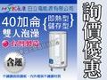 【東益氏】永康日立電標準型儲備式儲存式40加侖EH-40電熱水器