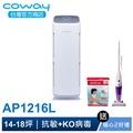 Coway綠淨力立式空氣清淨機 AP1216L