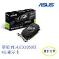 華碩 PH-GTX1050TI-4G 顯示卡