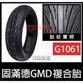 (便宜輪胎王)廠商聯合特賣會.固滿德130/70/13全方位複合胎 G1061 (3種尺吋)