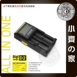 奈特科爾 NiteCore D2 雙充 智慧型 液晶顯示 自動辨識 鎳氫 鎳鎘 磷酸鋰鐵 鋰電池 充電器 小齊的家