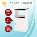 ASSARI-水洗塑鋼1門1拖盤電器櫃(寬45深42高112cm)