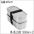 日本品牌【AIZAWA/相澤工房】經典雙層不鏽鋼便當盒500ml 附束帶 J-01-AZK-019