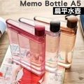 Memo Bottle A5 扁平水壺 創意筆記本紙張隨行杯 420ML 【TWOSQUARE】 (2.2折)