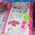 日本代購 真的很好吃 大包裝梅干片