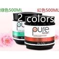 【欧莱雅】  正品 Pure天然 摩洛哥髮膜 500ml修護霜 摩洛哥堅果油 阿甘油 護髮油 潤絲 潤髮乳 髮膜 護髮
