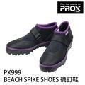 漁拓釣具 PROX PX999 磯釘鞋 BEACH SPIKE SHOES [超取限一雙]
