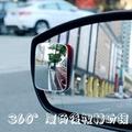 ☆後視輔助鏡-360°調節廣角無邊框汽車後視鏡輔助鏡(一組兩入)73pp186【獨家進口】【米蘭精品】