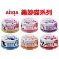 日本Aixia愛喜雅 樂妙喵貓罐系列 寵物罐頭 貓咪罐頭 貓罐頭 罐頭 貓罐 貓咪罐 貓咪主食罐 貓主食罐