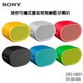Sony EXTRA BASS (贈收納袋) SRS-XB01 迷你可攜式重低音無線藍牙喇叭 公司貨一年保固