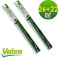 法國Valeo 硬骨雨刷 26+22吋