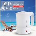 德國品牌出國旅行電熱水壺迷你旅遊燒水壺110V/220V歐洲美國日本