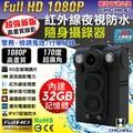 【CHICHIAU】HD 1080P 超廣角170度防水紅外線隨身微型密錄器(32G)